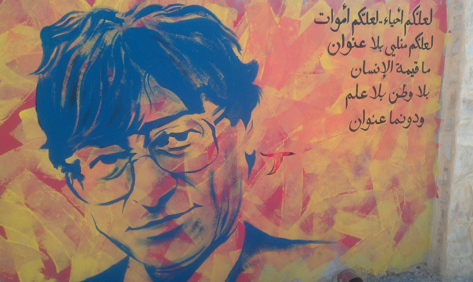 Mahmoud Darwish painting