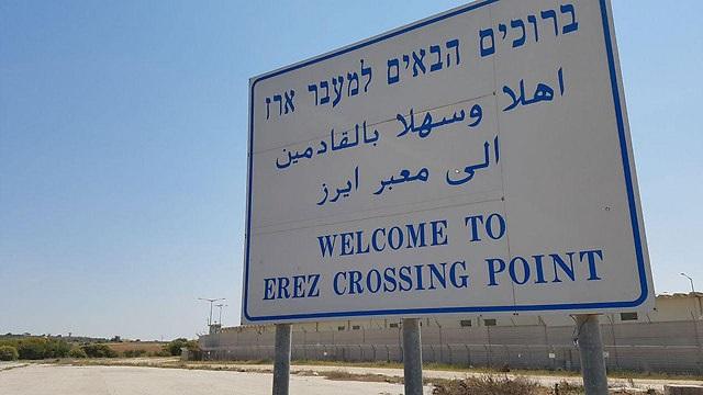 Erez Crossing sign